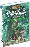 ジブリの絵職人 男鹿和雄展 トトロの森を描いた人。〈DVD+ブルーレイツインパック〉[DVD]