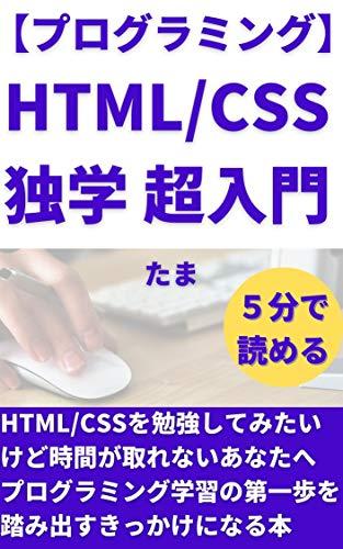 【プログラミング】HTML/CSS独学 超入門: HTML/CSSを勉強してみたいけど時間が取れないあなたへ プログラミング副業で稼ぐシリーズ