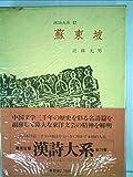 漢詩大系〈第17〉蘇東坡 (1964年)