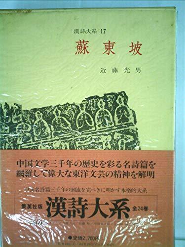 漢詩大系〈第17〉蘇東坡 (1964年)の詳細を見る
