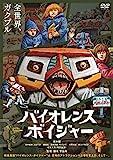 バイオレンス・ボイジャー[DVD]