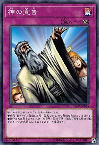 神の宣告 ノーマル 遊戯王 シークレット・スレイヤーズ dbss-jp045