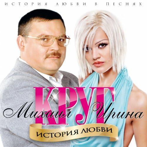 Михаил Круг, Ирина Круг