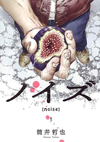 ノイズ【noise】 1 (ヤングジャンプコミックス)