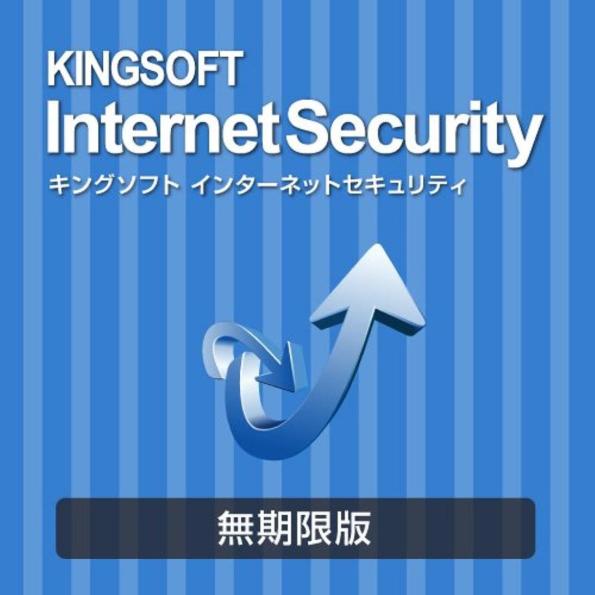 ボーカル解明不足KINGSOFT Internet Security|ダウンロード版