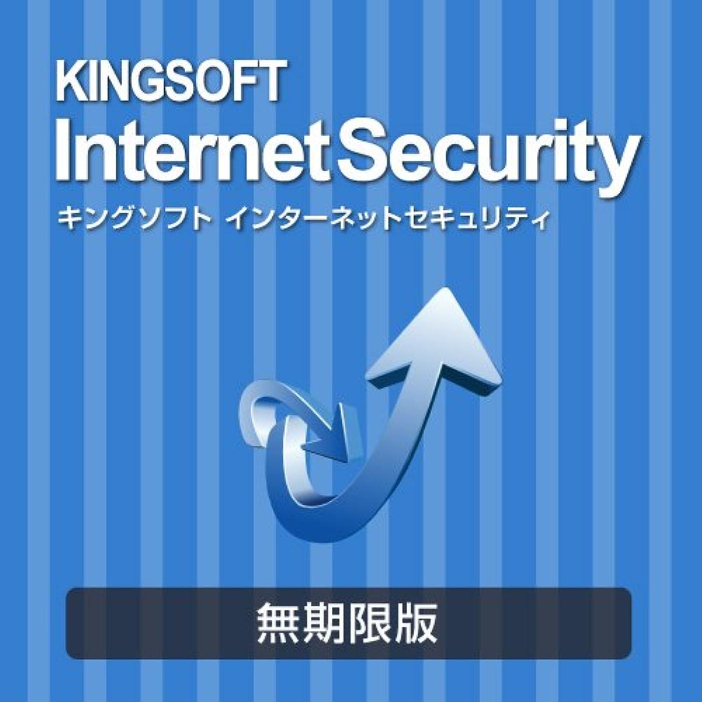 華氏期待する大きさKINGSOFT Internet Security ダウンロード版