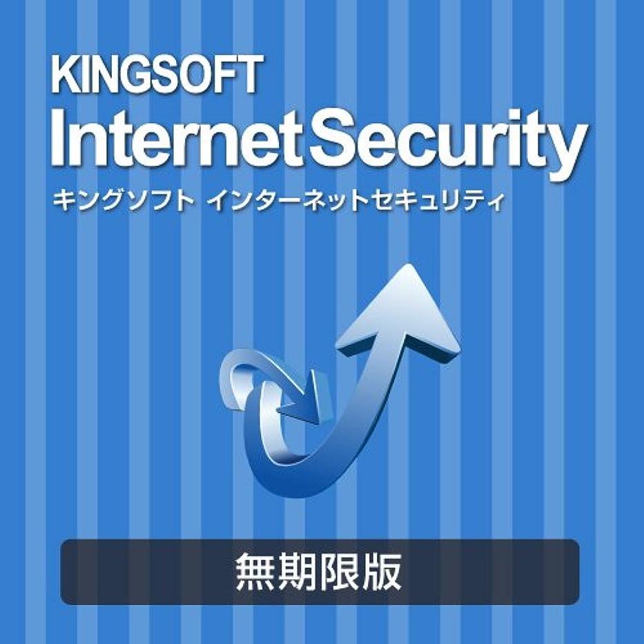 吸う宴会に勝るKINGSOFT Internet Security|ダウンロード版