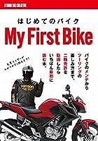 はじめてのバイク