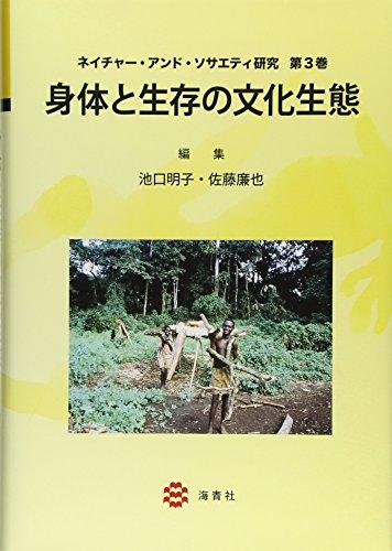 身体と生存の文化生態 (ネイチャー・アンド・ソサエティ研究 第3巻)