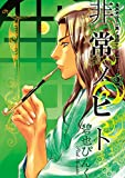 鬼外カルテ(14) 非常ノヒト(2) (ウィングス・コミックス)