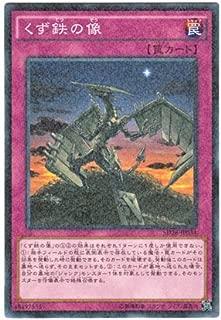 Yu-Gi-Oh! Japanese Version SD28-JP034 Scrap-Iron Statue Image of Scrap Iron (Normal / Parallel)