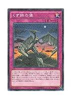 遊戯王 日本語版 SD28-JP034 くず鉄の像 (ノーマル・パラレル)