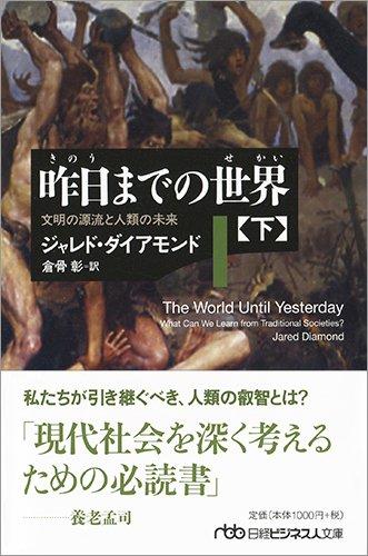 昨日までの世界(下) 文明の源流と人類の未来 (日経ビジネス人文庫)の詳細を見る