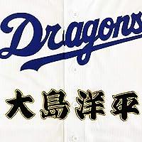 中日 ドラゴンズ 刺しゅう ワッペン 大島 名前 [BK] 大島洋平