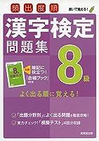 頻出度順漢字検定8級問題集