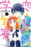 恋とヒミツの学生寮(1) (デザートコミックス)