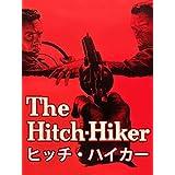 ヒッチ・ハイカー(字幕版)