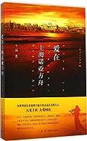 爱在上海诺亚方舟