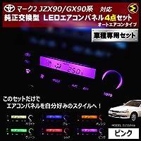 マーク2 JZX90 GX90系 対応オートエアコンタイプ LEDエアコンパネル 4点セット 発光色は ピンク【メガLED】