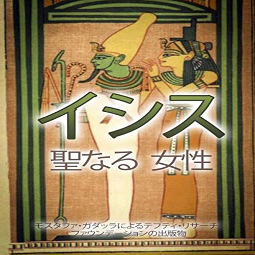 『ISIS the Divine Female (Japanese Edition)』のカバーアート