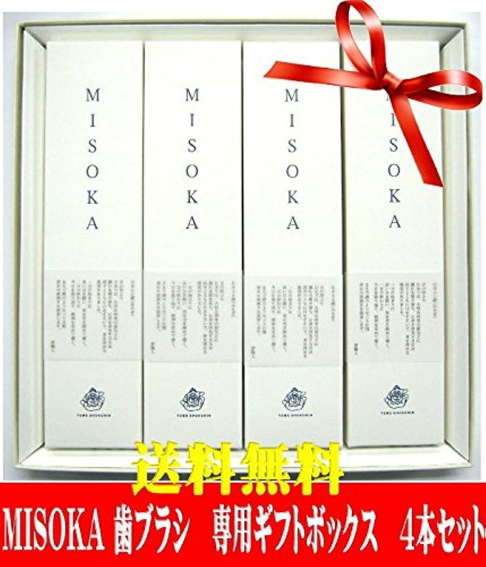 申し込む沿って犯罪夢職人MISOKA(みそか)歯ブラシ4本ギフトセット