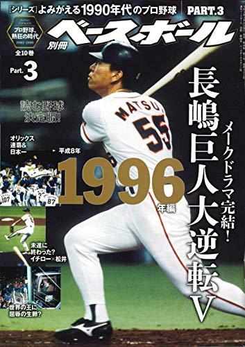 【読む野球決定版! 】よみがえる1990年代のプロ野球 Part.3 [1996年編] (週刊ベースボール別冊新緑号)