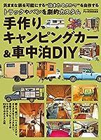 手作りキャンピングカー&車中泊DIY (ワン・パブリッシングムック)
