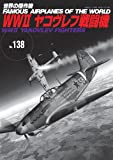 WW2ヤコヴレフ戦闘機 (世界の傑作機 NO. 138)