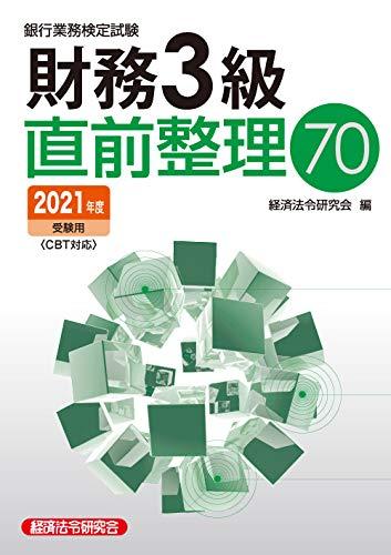 銀行業務検定試験財務3級直前整理70 2021年度受験用