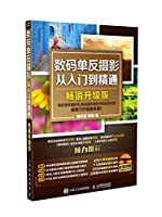 Digital SLR photography from entry to the master (selling an upgraded version)(Chinese Edition)