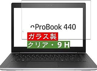 VacFun ガラスフィルム , HP ProBook 440 G5 14インチ 向けの 有効表示エリアだけに対応する 強化ガラス フィルム 保護フィルム 保護ガラス ガラス 液晶保護フィルム (非 ケース カバー ) ニューバージョン