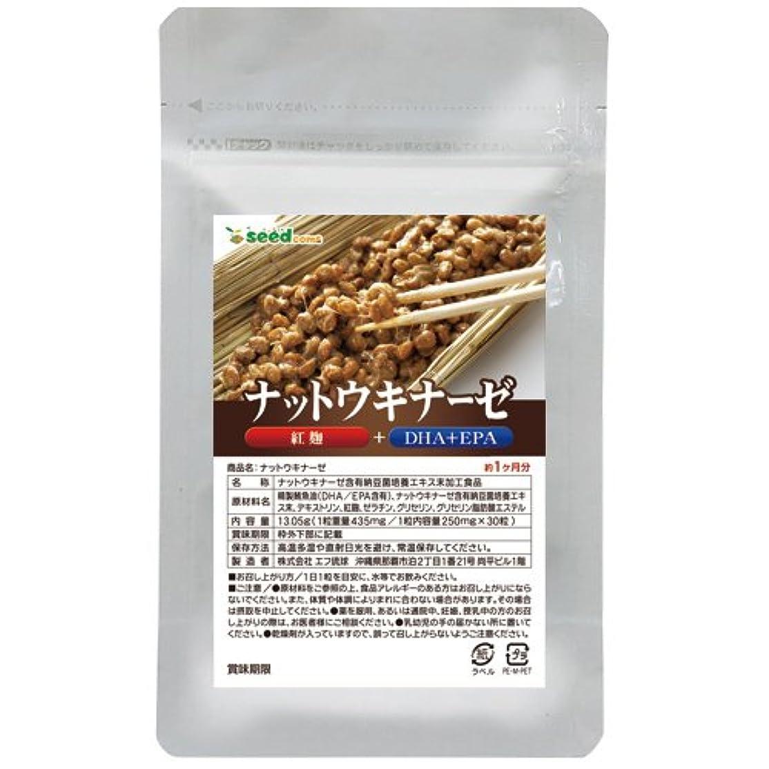 接続詞むさぼり食うアベニューナットウキナーゼ (約1ケ月分) 紅麹、DHA&EPA入り