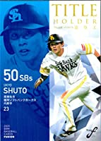 BBM2020 ベースボールカード FUSION タイトルホルダー No.TH11 周東佑京
