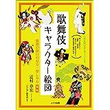 歌舞伎キャラクター絵図 厳選53演目の見方・楽しみ方 新版 コツがわかる本
