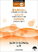 STAGEA・EL エレクトーン・ミニアルバム Vol.10 (中級)