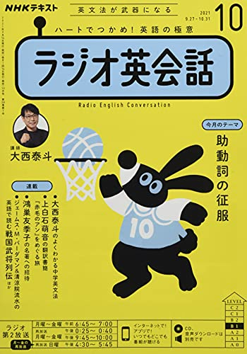 NHKラジオラジオ英会話 2021年 10 月号 [雑誌]