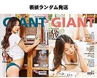 韓国雑誌 CRAZY GIANT(クレージー・ジャイアント) 2020年 5月号 (表紙ランダム発送) ★★Kstargate限定★★