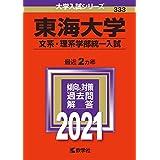 東海大学(文系・理系学部統一入試) (2021年版大学入試シリーズ)