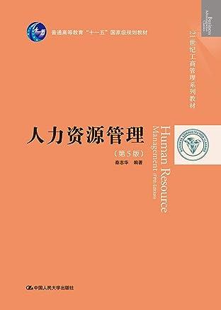 """人力资源管理(第5版)(21世纪工商管理系列教材;普通高等教育""""十一五""""国家级规划教材)"""