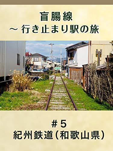 盲腸線~行き止まり駅の旅 #5 紀州鉄道(和歌山県)