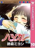 ハツカレ モノクロ版 10 (マーガレットコミックスDIGITAL)