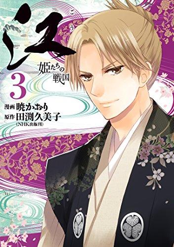 江 姫たちの戦国(3) (デザートコミックス) - 暁かおり, 田渕久美子(NHK出版刊)