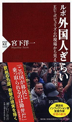 ルポ 外国人ぎらい EU・ポピュリズムの現場から見えた日本の未来 (PHP新書)の詳細を見る