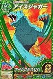 トリコ イタダキマスター 第5弾 一ツ星レア アイスジャガー 【アイシクルスピン】(T5-40)
