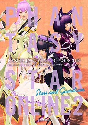 ファンタシースターオンライン2 ファッションカタログ 2018-2019 STARS and GUARDIANS