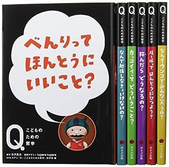 NHK Eテレ「Q~こどものための哲学」(全6巻セット)