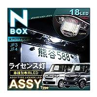 エヌボックス エヌボックスカスタム LED ライセンスランプ ASSY交換タイプ N-BOX JF3 JF4 (全グレード共通)えぬぼっくす ナンバー灯
