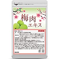 シードコムス 梅肉エキス サプリメント 約3ヶ月分 90粒 クエン酸 りんご酸 ムメフラース