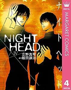 NIGHT HEAD 4巻 表紙画像