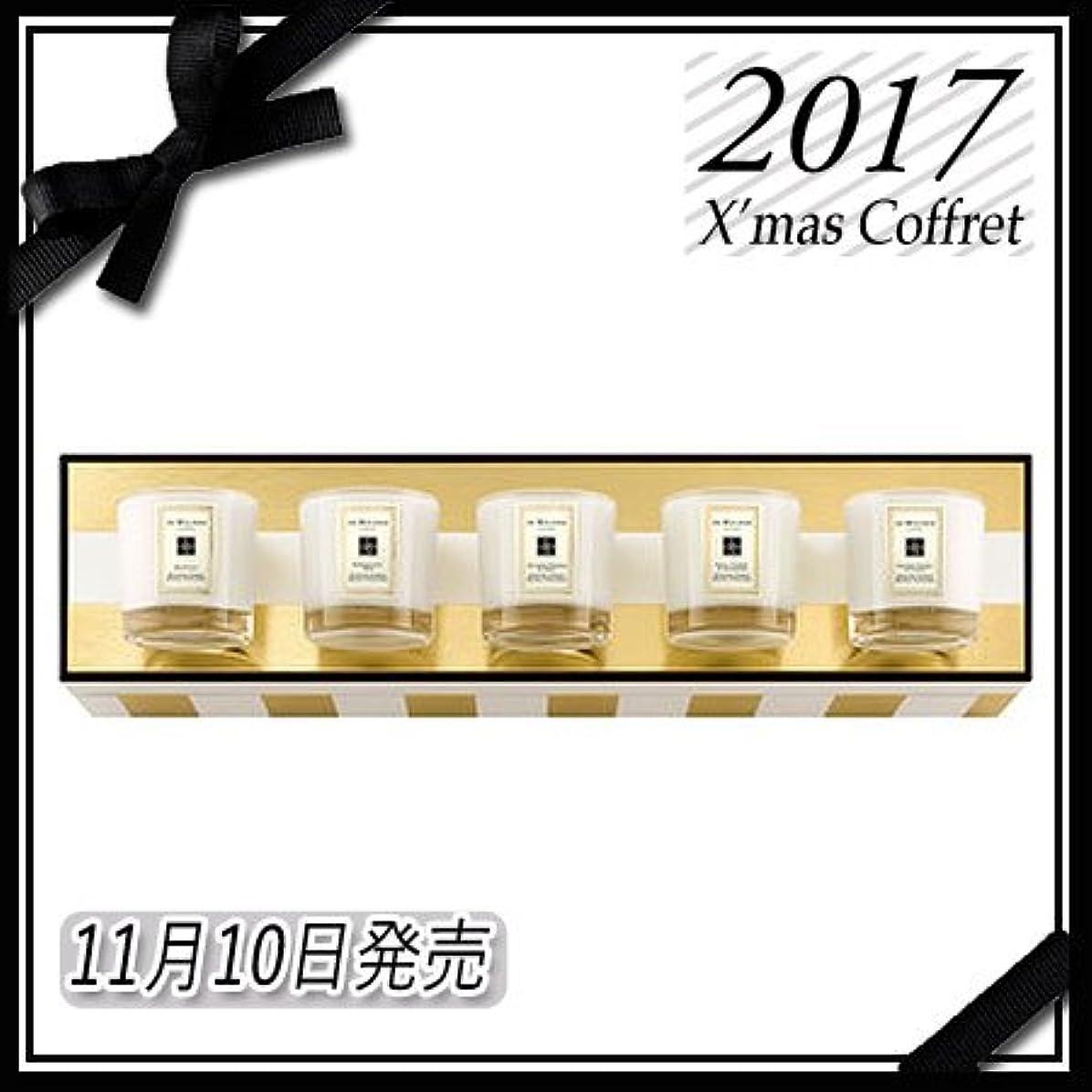 で出来ているトランスミッションそこからジョーマローン コロン クリスマス ミニチュア キャンドル コレクション 2017 クリスマス コフレ 限定品 -JO MALONE-